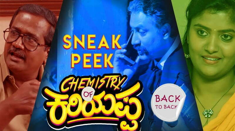 chemistry-kannada-movie