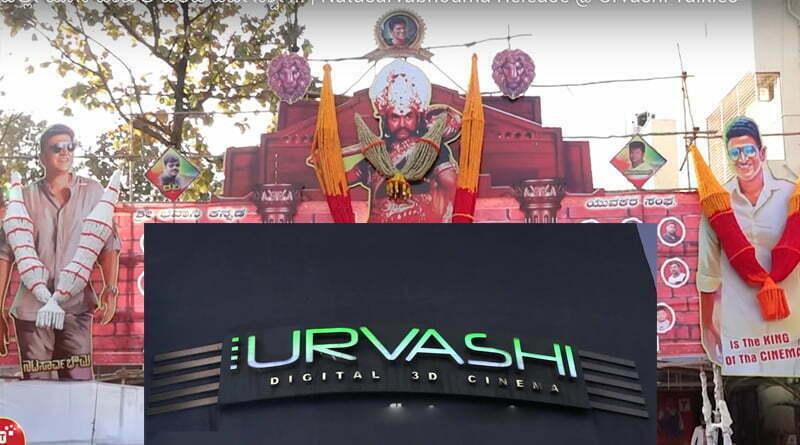 urvashi-kannada