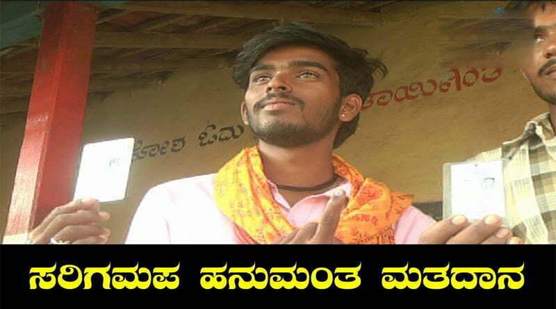 hanumanta-vote
